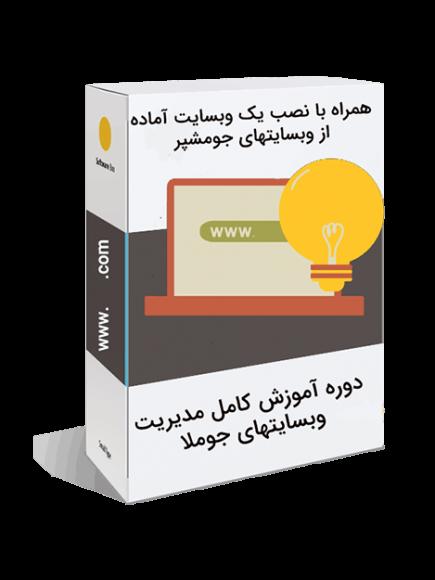 راهاندازی و مدیریت سایت جوملا
